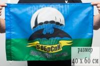 Флаг «5 ОБрСпН Марьина Горка» 40x60 см