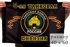 Флаг «5 танковая дивизия» фото