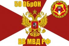 Флаг 50 ОБрОН ВВ МВД РФ фото
