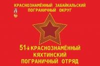 Флаг 51-я Краснознаменный Кяхтинской Погранотряд СССР