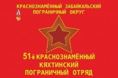 Флаг 51-й Краснознаменный Кяхтинский Погранотряд СССР фото