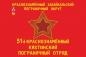 Флаг 51-я Краснознаменный Кяхтинской Погранотряд СССР фотография