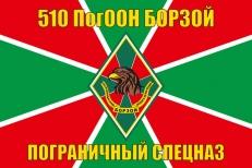 Флаг 510 ПогООН Борзой фото