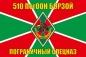 Флаг 510 ПогООН Борзой фотография