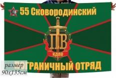 Большой флаг «55 погранотряд Сковородино» фото