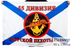 """Флаг 55 Дивизии """"Морская пехота Тихоокеанского флота"""" фото"""