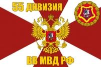 Флаг 55 дивизии ВВ МВД РФ
