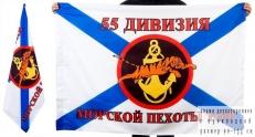 Двухсторонний флаг «55 дивизия Морской пехоты ТОФ» фото