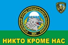 Флаг «551 Отдельный отряд специального назначения ВДВ России» фото