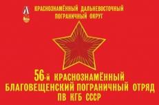 Флаг 56-й Благовещенский Погранотряд КДПО СССР фото