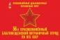 Флаг 56-й Благовещенский Погранотряд КДПО СССР фотография