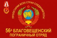 Красное Знамя 56-го Благовещенского ПогО фото