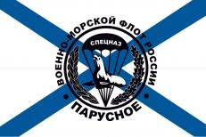 Флаг 561 ОМРП спецназа ГРУ Балтийский флот фото