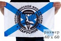 Флаг «561 ОМРП спецназа ГРУ» 40x60 см