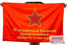 Флаг 59 Хасанского пограничного отряда СССР