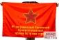 Флаг 59 Хасанского пограничного отряда СССР фотография