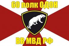 Флаг 60 полк ОДОН ВВ МВД РФ фото
