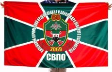 Флаг 60 Виленского Погранотряда Северо-восточного пограничного округа фото