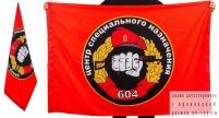 Двухсторонний флаг «604 ЦСН Спецназа ВВ»