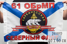Флаг «61 бригада Морской пехоты СФ» 40x60 см фото