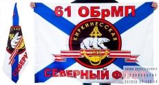 Двухсторонний флаг «61 ОБрМП Морская пехота СФ» фото