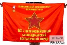 Флаг 63 Биробиджанского Краснознамённого погранотряда фото