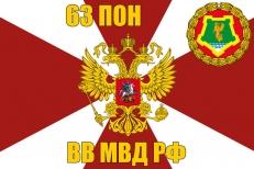 Флаг 63 оперативного полка ВВ МВД РФ фото