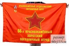 Флаг 66-й Краснознаменный Хорогский Погранотряд КСАПО СССР фото