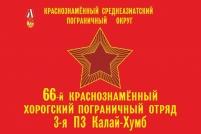 Флаг 66 Краснознаменный Хорогский (Памирский) погранотряд 3-я ПЗ Калай-Хумб
