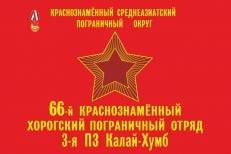 Флаг 66 Краснознаменный Хорогский (Памирский) погранотряд 3-я ПЗ Калай-Хумб фото