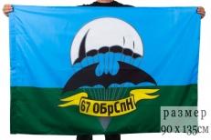 Флаг 67 бригада спецназа фото