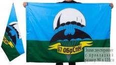 Двухсторонний флаг «67 бригада спецназа ГРУ» фото