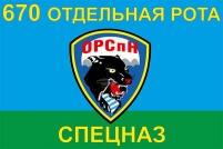 Флаг «670 ОРСпН»