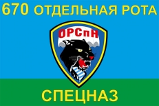 Флаг «670 ОРСпН» фото