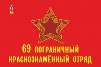 Флаг 69 Пограничного Краснознамённого отряда