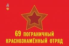 Флаг 69 Пограничного Краснознамённого отряда фото