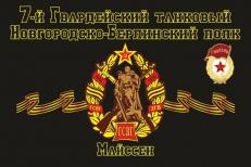 """Флаг 7-й Новгородско-Берлинский танковый полк ГСВГ """"Майссен"""" фото"""