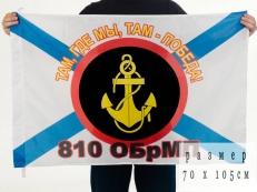 Флаг «810 ОБрМП» фото