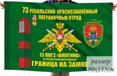 """Флаг 73 Ребольский Краснознамённый Пограничный отряд 13 погранзастава """"Вмятина""""  фото"""