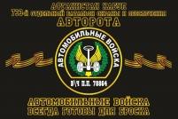 Флаг 733 батальон охраны и обеспечения АВТОРОТА Афганистан