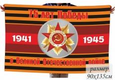 Флаг 75 лет Победы с орденом ВОВ фото