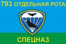 Флаг 793 ОРСпН фото
