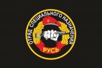 "Флаг 8 ОСН ""Русь"" Спецназа ВВ"