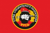 "Флаг 8 ОСН ""Русь"" Спецназ ВВ"