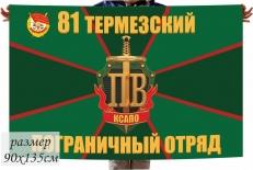 Большой флаг «Термезский пограничный отряд» фото