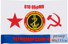 Флаг 810 ОБрМП ВМФ СССР фото