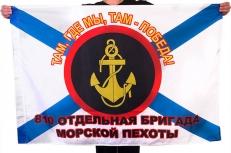 """Флаг 810 ОБрМП """"Морская Пехота"""" Севастополь фото"""