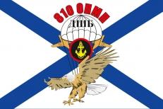 Флаг «810 ОПМП ДШБ ВМФ» фото