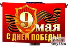 Флаг на День Победы 9 мая фото