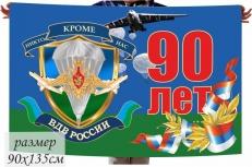Флаг 90 лет ВДВ России фото